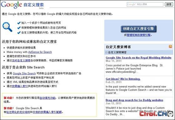 创建谷歌自定义搜索