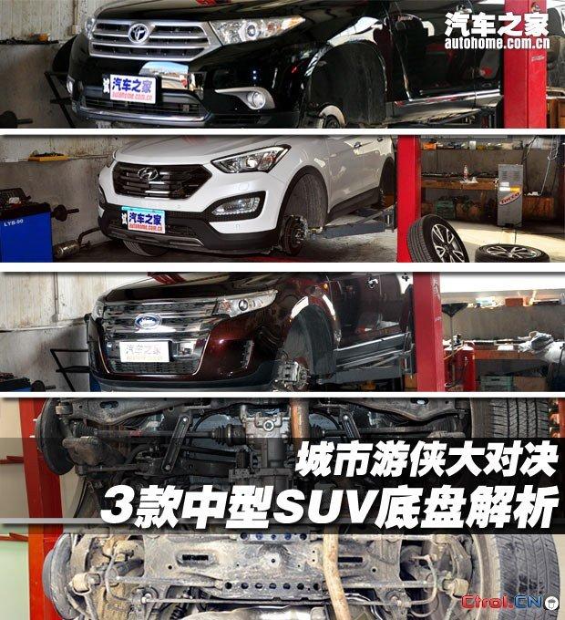 城市游侠大对决 3款中型SUV底盘解析(1)