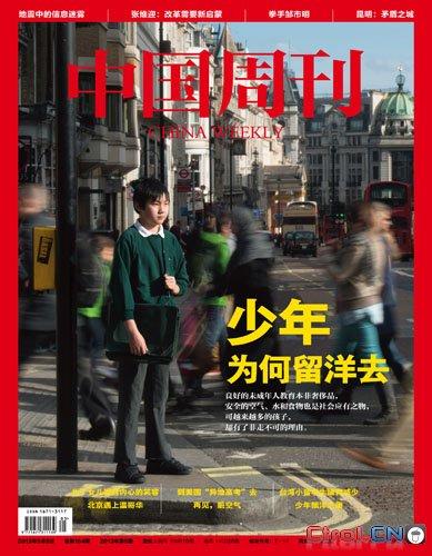 《中国周刊》2013年5月刊封面