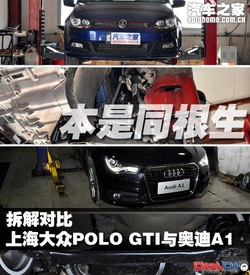 本是同根生 POLO GTI与A1底盘拆解对比(1)