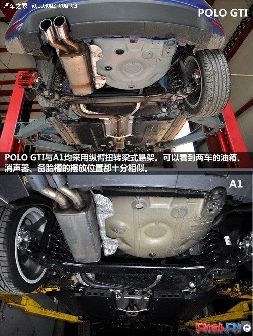 同根生 POLO GTI与A1底盘拆解对比(2)