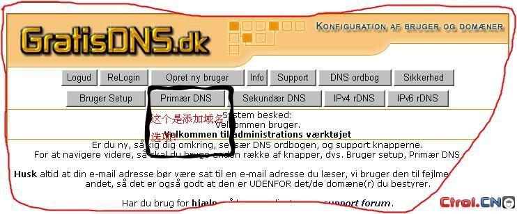 Gratisdns.dk免费DNS域名解析使用教程