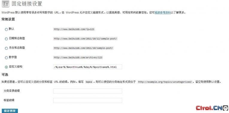 WordPress静态化cos-html-cache插件的使用