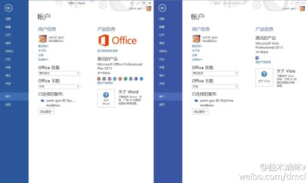 KMSpico 8.1 | Win8/Office2013一键激活工具