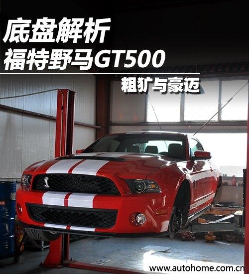 粗犷与豪迈 福特野马GT500底盘解析(1)
