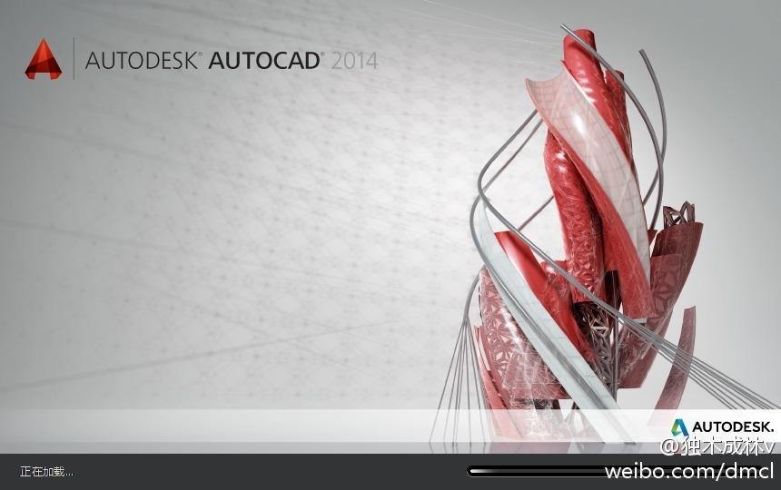 AutoCAD 2014 简体中文官方版 序列号+注册机 (32/64位)