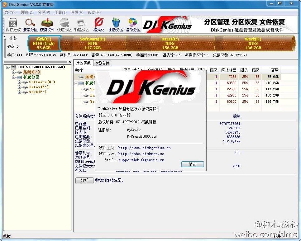 DiskGenius 3.8.0 专业破解版