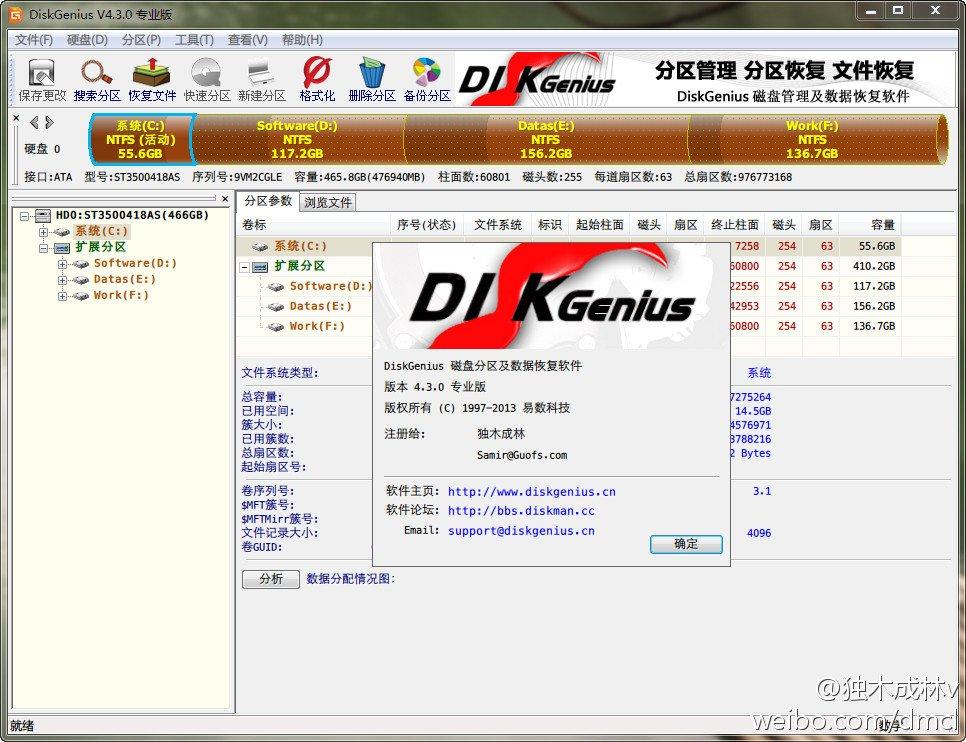 DiskGenius 4.3 专业版破解版