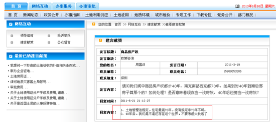 四川一国土局回复40年房产权:不要考虑太长远