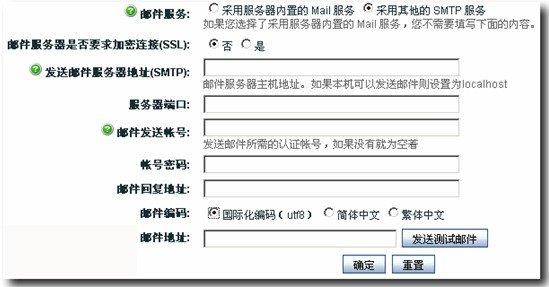 "ECSHOP邮件服务器设置及""Access is denied""的解决方"