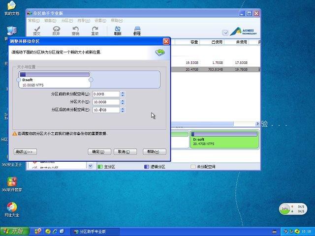 Windows下无损调整系统盘C盘容量大小-系统世家-XP933.COM