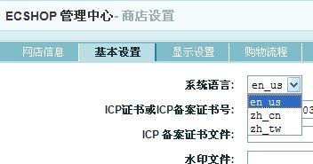 ECSHOP模板设置,前台英文后台中文,无需复制