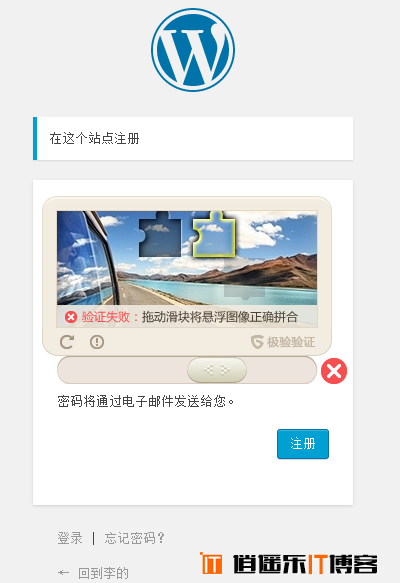 [转]WordPress无需插件添加新用户注册页面验证码(极验验证)详细教程